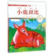 小鹿斑比(注音版国际大师插画2.0版)/我的第一本无障碍阅读书