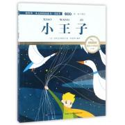 小王子(注音版国际大师插画2.0版)/我的第一本无障碍阅读书