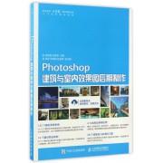 Photoshop建筑与室内效果图后期制作(职业教育十三五数字媒体应用人才培养规划教材)