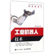 工业机器人技术(高等职业院校机电类十三五规划教材)