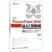 新编PowerPoint2016从入门到精通(附光盘)/易学易用系列