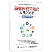 新媒体营销运营实战208招(微信公众号运营)