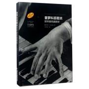 普罗科菲耶夫钢琴奏鸣曲解析(原版引进)(精)
