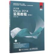 中文版Maya2014实用教程(第2版新编实战型全功能入门教程)