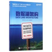数据湖架构