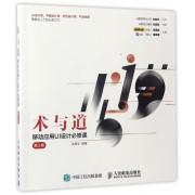 术与道(移动应用UI设计必修课第2版)