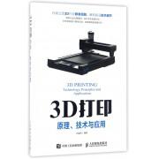 3D打印(原理技术与应用)