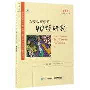 改变心理学的40项研究(英文版全球版第7版教育部高等学校心理学教学指导委员会推荐用书)