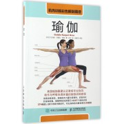 瑜伽(肌肉训练彩色解剖图谱)