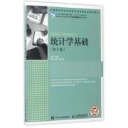 统计学基础(第2版高等职业教育财经类名师精品规划教材)