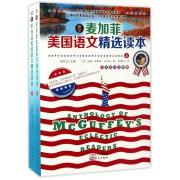 麦加菲美国语文精选读本(中英双语注释版上下)/史上最经典的美国中学生文史读本