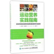 运动营养实践指南(运动员提高成绩和快速恢复的营养饮食指导)
