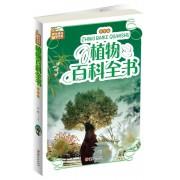 植物百科全书(拼音版)/学生课外必读书系