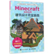 Minecraft我的世界(建筑设计完全指南)