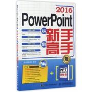 PowerPoint2016从新手到高手(附光盘)
