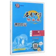 高中化学(选修4R化学反应原理)/启东中学作业本课时作业