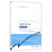 安徽经济发展研究报告(2017)