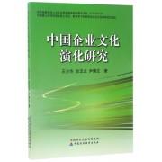 中国企业文化演化研究