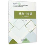 财政与金融(第5版全国高职高专院校财经类教材)