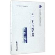 会计审计与国家治理/中国财政科学研究院智库丛书