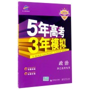 政治(浙江选考专用2018B版)/5年高考3年模拟