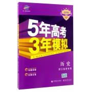 历史(浙江选考专用2018B版)/5年高考3年模拟