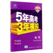 地理(浙江选考专用2018B版)/5年高考3年模拟