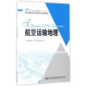 航空运输地理(人民交通出版社十三五航空运输类空中乘务专业规划教材)