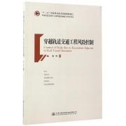 穿越轨道交通工程风险控制/中国隧道及地下工程修建关键技术研究书系