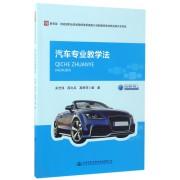 汽车专业教学法