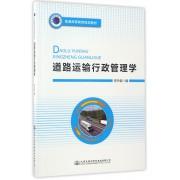 道路运输行政管理学(普通高等教育规划教材)