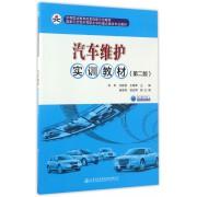 汽车维护实训教材(第2版国家示范性中等职业学校重点建设专业教材)