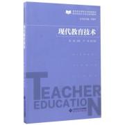 现代教育技术(教师资格证书考试通用教材教师教育课程标准配套教材)