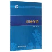 市场营销(十三五普通高等教育本科规划教材)