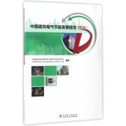 中国建筑电气节能发展报告(2016)