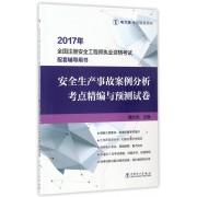 安全生产事故案例分析考点精编与预测试卷(2017年全国注册安全工程师执业资格考试配套辅导用书)