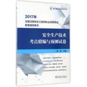 安全生产技术考点精编与预测试卷(2017年全国注册安全工程师执业资格考试配套辅导用书)