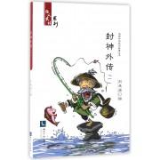 封神外传(1)/古风笑话系列/漫画中国民间故事丛书