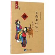 茶壶里的仙儿/民间传说系列/漫画中国民间故事丛书