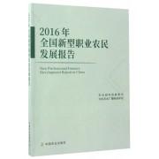 2016年全国新型职业农民发展报告