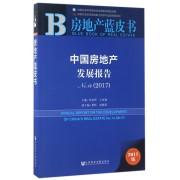 中国房地产发展报告(2017No.14)/房地产蓝皮书