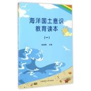 海洋国土意识教育读本(1)