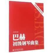 巴赫初级钢琴曲集(附教学指导手册)