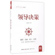领导决策/中国领导力提升系列