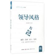 领导风格/中国领导力提升系列