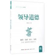 领导道德/中国领导力提升系列