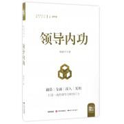 领导内功/中国领导力提升系列