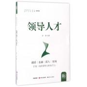 领导人才/中国领导力提升系列