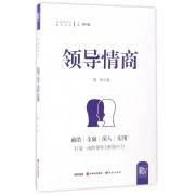 领导情商/中国领导力提升系列