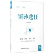 领导选任/中国领导力提升系列